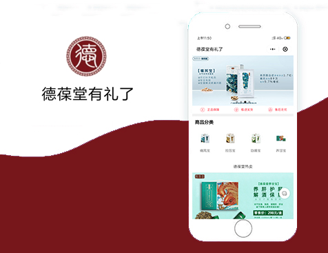 广州德葆堂医药科技股份有限公司---小程序项目--互诺科技