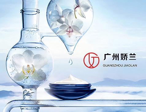 广州市娇兰化妆品有限公司网站建设项目--互诺科技