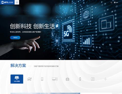 东莞市贝特利新材料有限公司网站建设项目--互诺科技