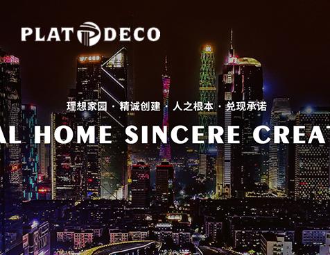 广东柏拉图装饰设计工程有限公司网站建设项目--互诺科技