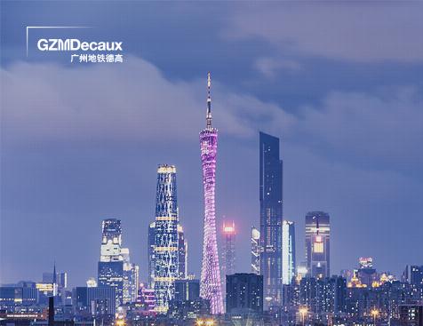 广州地铁德高广告有限公司网站建设项目--互诺科技