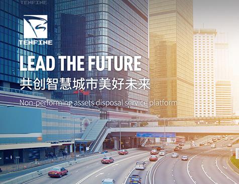 广东腾晖信息科技开发股份有限公司网站建设项目--互诺科技