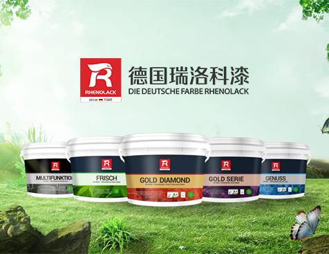 德国瑞洛科涂料RHENOCOLL网站建设项目--互诺科技
