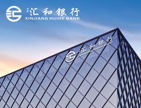 新疆汇和银行股份有限公司网站建设项目--互诺科技