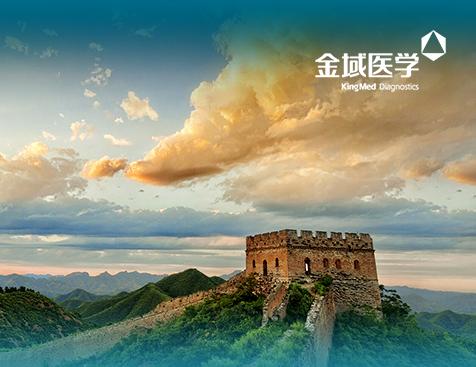 广州金域医学检验集团股份有限公司-中文版网站建设项目--互诺科技