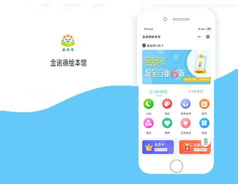 广州市诺德文化传播有限公司-小程序项目--互诺科技