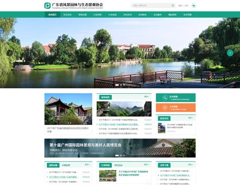 广东省风景园林协会网站建设项目--互诺科技