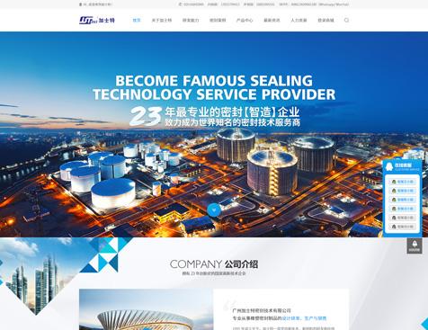 广州加士特密封技术有限公司网站建设项目--互诺科技