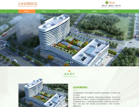 汕头市白求恩医疗养老管理有限公司网站建设项目--互诺科技