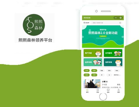广州市越秀区熙熙森林猫只爱护协会-小程序项目--互诺科技