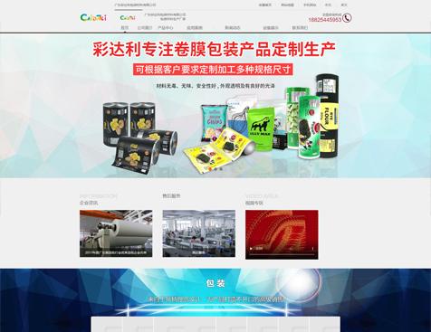 广东彩达利包装材料有限公司建设项目--互诺科技