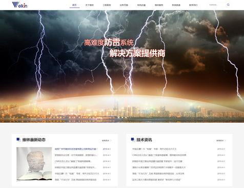 广州市维林科技发展有限公司网站建设项目--互诺科技