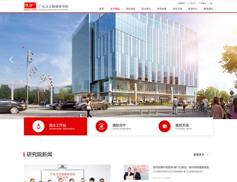 广东汉方健康研究网站建设项目--互诺科技