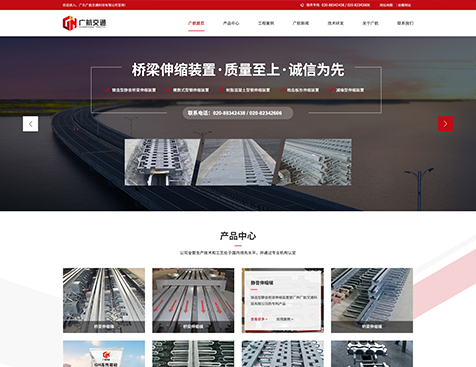 广航科技集团--互诺科技