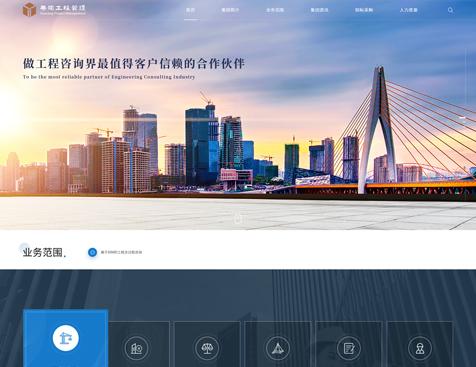广东粤能工程管理有限公司网站建设项目--互诺科技