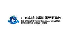 广东实验中学附属天河学校网站建设项目