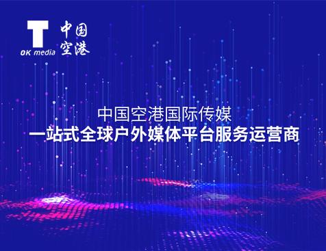 中国空港国际传媒网站建设项目--互诺科技