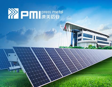 广东澳美铝业有限公司网站建设项目--互诺科技