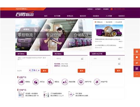 深圳市百腾物流有限公司网站建设项目--互诺科技