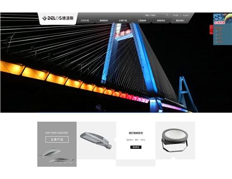 广东德洛斯照明工业有限公司网站建设项目--互诺科技