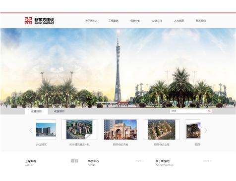浙江新东方建设集团有限公司网站建设项目--互诺科技
