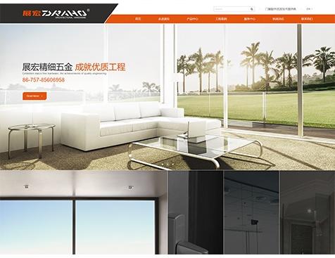 展宏幕墙门窗配件有限公司网站建设项目--互诺科技
