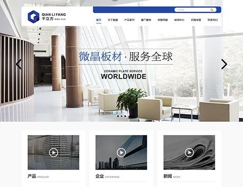 江西鼎盛玻璃实业有限公司网站建设项目--互诺科技