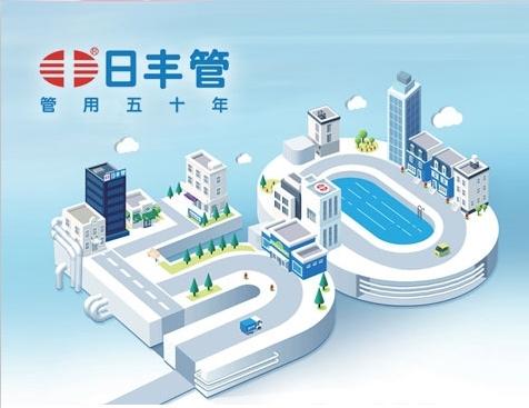 日丰企业集团有限公司官网网站建设项目--互诺科技