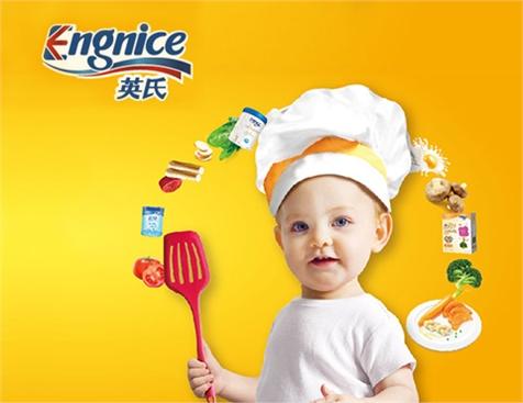 湖南英氏营养品股份有限公司网站建设项目--互诺科技