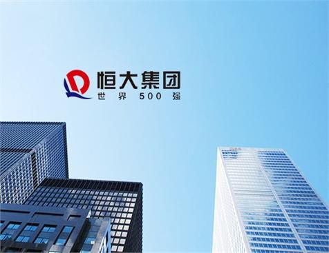 恒大集团粤东公司网站建设项目--互诺科技
