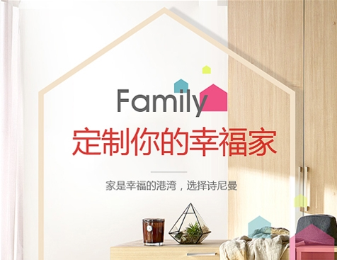 广州市诗尼曼家居有限公司网站建设项目--互诺科技