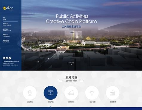 广州麦蓝公关有限公司网站建设项目--互诺科技