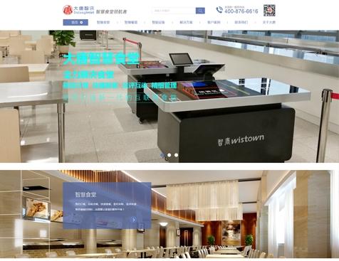 广州市大唐智讯电子技术有限公司网站建设项目