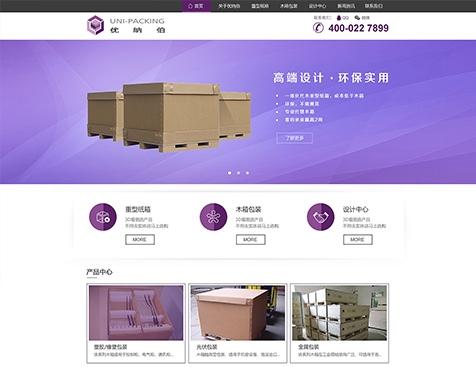 东莞市东信纸品有限公司网站建设项目--互诺科技