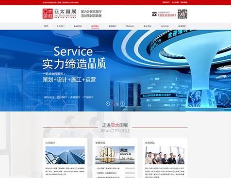 深圳市亚太国展工程有限公司网站建设项目--互诺科技