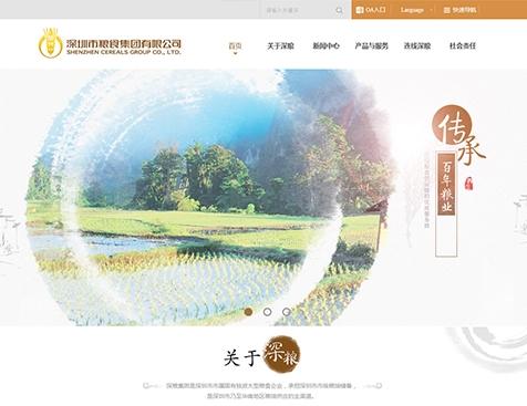 深圳市粮食集团有限公司网站建设项目--互诺科技