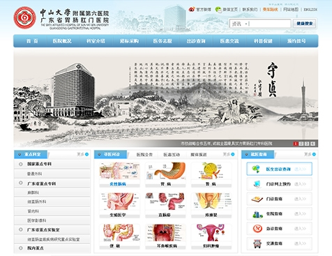 中山大学附属第六医院网站建设项目