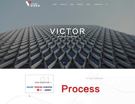 广东威铝铝业股份有限公司网站建设项目--互诺科技