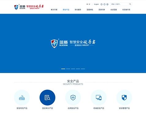 蓝盾信息安全技术股份有限公司网站建设项目--互诺科技