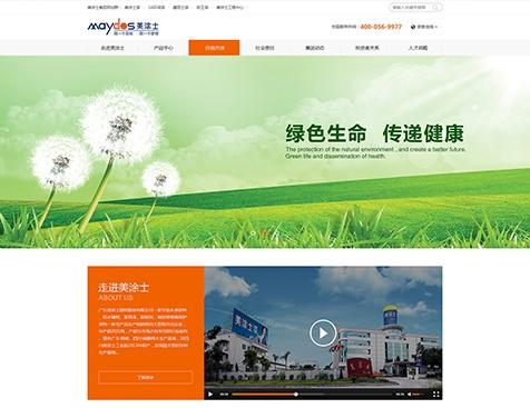 广东美涂士建材股份有限公司网站建设项目--互诺科技