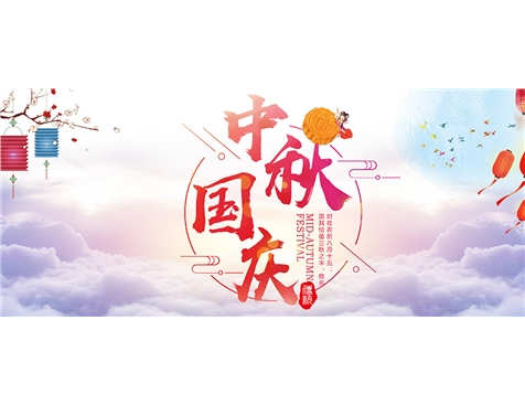 互诺科技2017年国庆节、中秋节放假通知-互诺科技