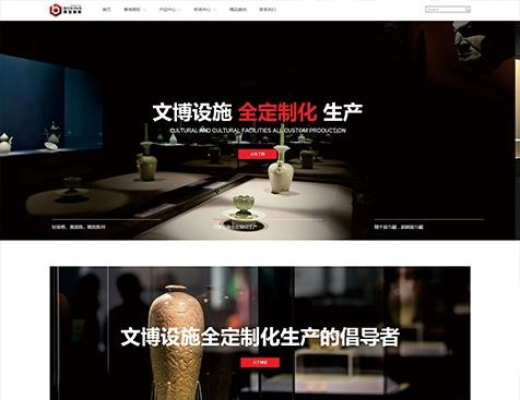 广州博信展柜有限公司网站建设项目--互诺科技