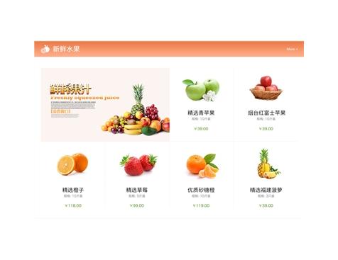 水果生鲜商城网站建设、企业网站制作功能明细-互诺科技