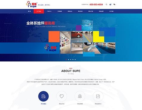 广州秀珀化工涂料有限公司网站建设项目