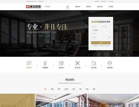 广东星艺装饰集团官网网站建设项目--互诺科技
