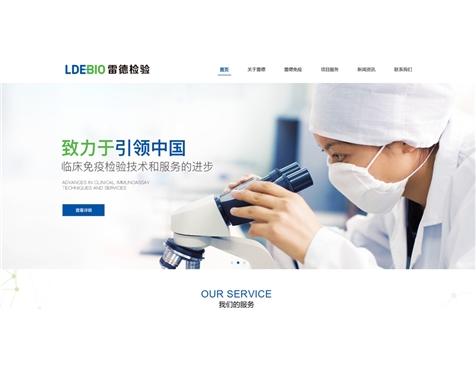 医院医疗机构类网站建设网页设计与制作解决方案-互诺科技