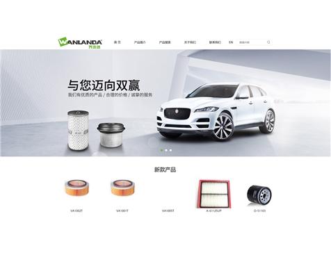 汽车配件网站建设制作开发加速企业互联网数字化进程-互诺科技