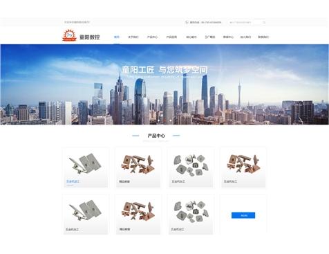 机械网站建设解决方案-互诺科技
