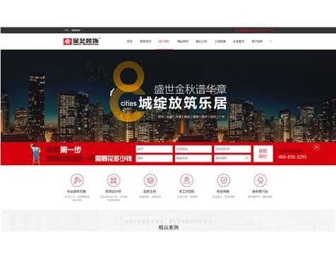家装网站建设网页设计制作凸显互联网家装价值-互诺科技