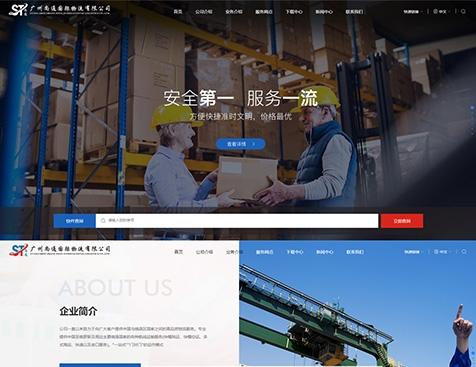 广州尚通国际物流有限公司网站建设项目--互诺科技